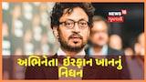 ફિલ્મ અભિનેતા Irfan Khan નું મુંબઈ ખાતે નિધન, કેન્સરથી પીડિત હતા