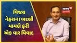Vijay Nehra ની બદલી મામલે BJP IT સેલે કર્યો ખુલાસો, Coronavirus ના આંકડાથી ભડકાવાનો આક્ષેપ