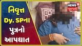 Video: અમદાવાદમાં રિટાયર્ડ DySPના પુત્રએ રિવોલ્વરથી કર્યો આપઘાત, કારણ અકબંધ