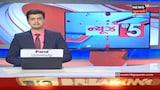 Video: આજના સાંજના સમગ્ર ગુજરાતના મહત્વના સમાચાર વિગતે