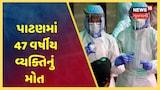 Video: ગુજરાતમાં Coronavirusએ લીધો વધુ એકનો ભોગ, પાટણમાં 47 વર્ષીય વ્યક્તિનું મોત