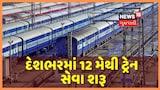 Lockdown વચ્ચે દેશભરમાં 12 મેથી Train સેવા શરૂ થશે, આજથી ટિકિટ બુકીંગ શરૂ