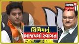 Jyotiraditya Scindiaએ ધારણ કર્યો BJPનો કેસરિયો ખેસ, 18 વર્ષ Congressમાં રહ્યા