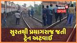 પરપ્રાંતિયોને લઈ Surat થી Prayagraj જઈ રહેલી ટ્રેનના 20 ડબ્બા પાછળ રહી ગયા