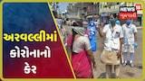 Aravalliમાં PHCમાં ફરજ બજાવતી મહિલાને કોરોના, રહેણાંક વિસ્તાર ક્વોરોન્ટાઇન કરાયો