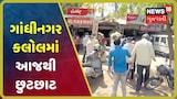 Video: ગાંધીનગર-કલોલમાં આજથી છૂટછાટ, શાકભાજી અને કરિયાણાની દુકાનો ખુલી
