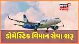 West Bengal અને Andhra Pradesh ને છોડી ડોમેસ્ટિક વિમાન સેવા શરૂ
