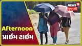 Kutchમાં બે દિવસ હિટવેવની આગાહી, Ahmedabadમાં 43 ડિગ્રીની શક્યતા