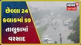 છેલ્લા 24 કલાકમાં 59 તાલુકામાં વરસાદ, અમરેલીના ધારીમાં 2.8 ઇંચ વરસાદ