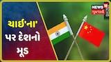 Video: China પર Indiaનો સૌથી મોટો સર્વે : 84 ટકા લોકોએ માન્યું ચીન ખરાબ દેશ