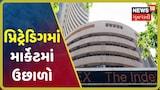 પ્રીટ્રેડીંગ સેશન: Sensexમાં 1300 પોઇન્ટનો તો Niftyમાં 380 પોઇન્ટનો ઉછાળો