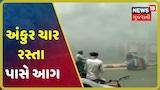 Ahmedabadમાં અંકુર ચાર રસ્તા પાસે આગ, LICની ઓફિસના સર્વર રુમમાં લાગી આગ
