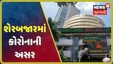 Sensexમાં 2800થી વધુ પોઇન્ટનું ગાબડું, ભારે ઘટાડા સાથે ખુલ્યુ શેરબજાર