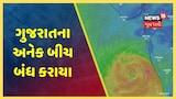 Cyclone Nisarga ના કારણે ગુજરાતના અનેક બીચ બંધ કરાયા, તંત્રમાં એલર્ટ