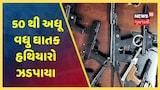 રાજ્યમાંથી વધુ 50 વિદેશી હથિયાર જપ્ત, ગુજરાત ATSએ વધુ 10 લોકોની ધરપકડ કરી