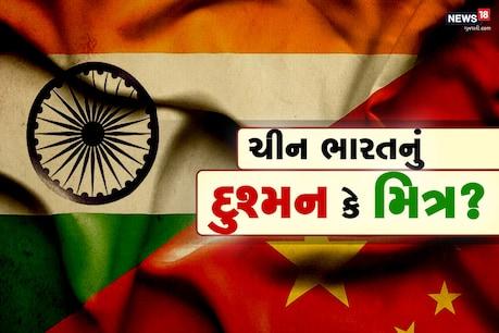 ચીન ભારતનું દુશ્મન કે મિત્ર? આ અંગે આજે રાત્રે ન્યૂઝ18 ગુજરાતી પર થશે મોટો ખુલાસો