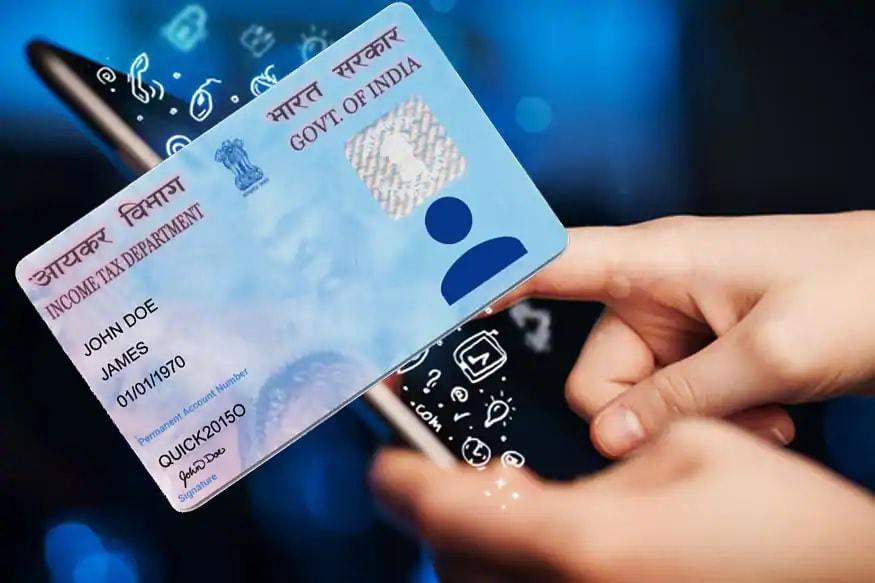 3. NSDL અને UTITSL થકી પાન કાર્ડ દ્વારા રજૂ કરવામાં આવે છે. પરંતુ આ બંને એકમોમાં પાનકાર્ડ બનાવવા માટે એક નક્કી ચાર્જ આપવાનો રહેશે. આનાથી ઉલટું ઈનકમ ટેક્સ ડિપાર્ટમેન્ટની વેબસાઈટથી બિલ્કુલ ફ્રીમાં પાન કાર્ડ મળશે. (પ્રતિકાત્મક તસવીર)