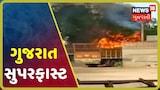 ગુજરાત સુપરફાસ્ટ: સમગ્ર રાજ્યના તમામ સચોટ અને સંક્ષિપ્ત સમાચાર