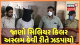 ગુજરાત ATS દ્વારા 5 લોકોની બેરેહમીથી હત્યા કરનાર સીરીયલ કિલર 11 વર્ષે સુરતમાંથી ઝડપાયો