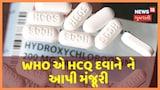 WHO એ Coronavirus ના સારવાર માટે Hydroxychloroquine દાવાને ઉપયોગને આપી મંજૂરી