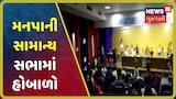 Jamnagarની મનપાની સામાન્ય સભામાં હોબાળો, ચેમ્બર ઓફ કોમર્સના હોલમાં બેઠક મળી હતી