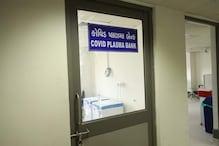 Corona દર્દી માટે સારા સમાચાર: અમદાવાદમાં દેશની સૌપ્રથમ પ્લાઝમા બેન્કની સ્થાપના કરાઈ