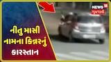 Ahmedabadમાં ફાયરિંગની ઘટનાના CCTV આવ્યા સામે, નીતુ માસી નામના કિન્નરનું કારસ્તાન