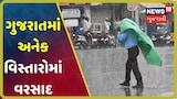 Video: ગુજરાતના અનેક વિસ્તારોમાં વરસાદ, અમદાવાદમાં સરેરાશ અડધો ઇંચ વરસાદ