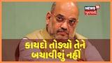 તબલીગી જમાત અંગે Amit Shah: અમારી પ્રાથમિકતા કોરોના સામેની લડત છે