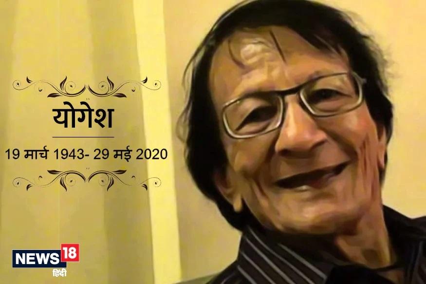બોલિવૂડને એકથી એક અદ્ઘભૂત ગીતો આપનાર ગીતકાર યોગેશ ગૌરે પણ આ લોકડાઉનમાં છેલ્લા શ્વાસ લીધા. 77 વર્ષની ઉંમરે 29 મેના રોજ તેમનું નિધન થયું.