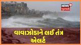 Video: ગુજરાતના દરિયાકિનારે વાવાઝોડુ ટકરાવાની આગાહી, માછીમારોને મધદરિયેથી પરત બોલાવાયા