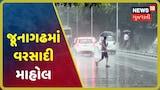 Video: જૂનાગઢના માણાવદરમાં ધોધમાર વરસાદ, ઠંડા પવનો સાથે વરસાદ