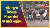Cyclone Nisarga ના કારણે સૌરાષ્ટ્રના કેટલાક વિસ્તારોમાં વરસાદી માહોલ, અનેક પાકને નુકસાન