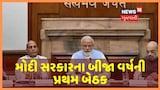 આજે Modi સરકારના બીજા વર્ષની પ્રથમ Cabinet બેઠક, મોટા નિર્ણયો લેવાય તેવી શક્યતા