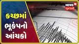 Kutchમાં ભૂકંપનો આંચકો, રાપરમાં 3.2ની તીવ્રતાનો આંચકો