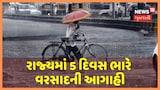 ગુજરાતમાં અનેક વિસ્તારોમાં આગામી 5 દિવસ ભારે વરસાદની આગાહી