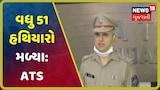 Gujarat ATSની મોટી કાર્યવાહી, 50થી વધુ ઘાતક હથિયારો સાથે 8થી 10 આરોપીઓની ધરપકડ
