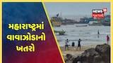 Maharashtra માં વધ્યો Cyclone Nisarga નો ખતરો, અલીબાગ પરથી થશે પસાર