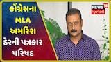 Video: BJP મનીપાવરનો ઉપયોગ કરે છે, જૂથવાદના લીધે ધારાસભ્યો નથી જતા: અમરીશ ડેર
