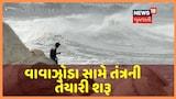 ગુજરાતમાં વાવાઝોડા સામે તંત્રની તૈયારી શરૂ, NDRF ની 11 ટીમો દરિયાઈ વિસ્તારોમાં મોકલાશે