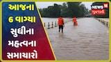 Video: આજના ગુજરાત અને દેશભરના મુખ્ય સમાચાર વિગતે