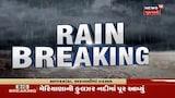 Video: અરવલ્લીના માલપુરમાં મીની વાવાઝોડા સાથે ભારે વરસાદ