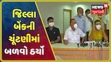Video: રાજકોટ જિલ્લા બેંકની ચૂંટણીનો મામલો, તમામ 17 બેઠકો બિનહરીફ થશે