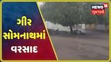 Video: Gir Somnathનાં ઉનામાં એક ઇંચ વરસાદ, ગીર બોર્ડરના ગામોમાં 2 ઇંચ વરસાદ