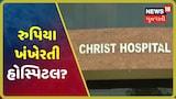Rajkotના ક્રાઇસ્ટ હોસ્પિટલની મનમાની, કોરોનાના દર્દીને 1.50 લાખનું બિલ ફટકારાયું