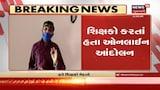 Ahmedabadમાં ગ્રેડ પેને લઇને પ્રતિક ઉપવાસ, શિક્ષકો એક દિવસના કરશે પ્રતિક ઉપવાસ