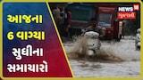 Video: ગુજરાતના અત્યાર સુધીના તમામ મહત્વના સમાચારો
