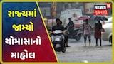 Gujaratમાં સિઝનનો 41% વરસાદ, સૌરાષ્ટ્ર અને દક્ષિણ ગુજરાતમાં સારો વરસાદ