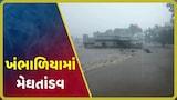 Jamkhambhaliyaમાં આભ ફાટતા કુલ 18 ઇંચ વરસાદ, માત્ર 2 કલાકમાં 12 ઈંચ