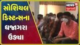 મોરબીમાં BJPની બેઠકમાં સોશિયલ ડિસ્ટન્સિંગનો અભાવ, પેટાચૂંટણીને લઇ કાર્યકરો સાથે બેઠક